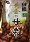 清水物産 有機黄金の甘栗 248円(税抜)