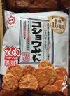 ひざつき製菓 こしょうせんべい 78円(税抜)