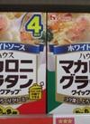 マカロニグラタン 168円(税抜)
