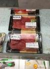 キハダまぐろ切落し 348円(税抜)