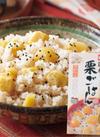 国産栗ごはん炊き込みご飯の素 980円(税抜)