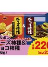 チーズ柿種&チョコ柿種 220円