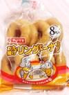 かた揚げリングドーナッツ 108円(税抜)