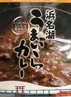 浜名湖うまいらカレー 498円(税抜)