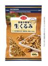 食塩不使用生くるみ 289円(税抜)