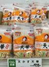 天かす 天華 198円(税抜)