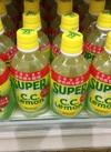 スーパーCCレモン 135円(税抜)