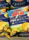 ポテトチップス北海道ぽろしり使用 88円(税抜)