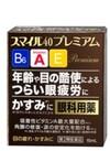 スマイル40プレミアム 1,400円(税抜)