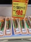 サンマ塩焼き 180円(税抜)
