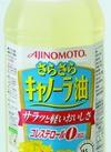 キャノーラ油 158円(税抜)