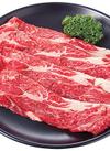 国産牛肩ロースうす切り 398円(税抜)