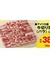 牛切り落とし(バラ) 380円(税抜)