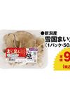 雪国まいたけ 92円(税抜)