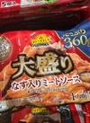 TVBP大盛りミートソース 118円(税抜)