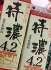 特濃4・2 178円(税抜)