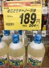 味の素さらさらキャノーラ油 189円(税抜)