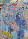 コープ基礎化粧品 500円(税抜)