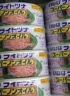 ライトツナスーパーノンオイル 299円(税抜)