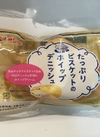 たっぷりビスケットホイップデニッシュ 98円(税抜)