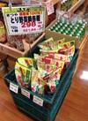 鍋つゆ 298円(税抜)