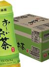 おーいお茶各種 1,580円(税抜)
