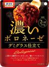濃いボロネーゼ 178円(税抜)