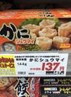 カニ焼売 137円(税抜)