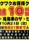 10月21日限定!特別ワクワクお買い得クーポン券! 10%引