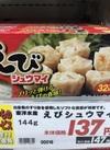 エビ焼売 137円(税抜)