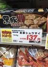 黒豚焼売 137円(税抜)