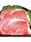 サロマ黒牛(交雑種)ロースステーキ 799円(税抜)