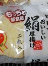 焼いておいしい絹厚揚げ 88円(税抜)