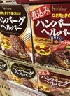 ハンバーグヘルパー各種 100円(税抜)