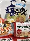 サッポロ一番各種 258円(税抜)