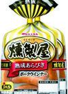 燻製屋ウィンナー 258円(税抜)