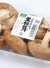 生椎茸 158円(税抜)