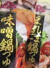 鍋つゆ 258円(税抜)