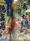 鍋つゆ 198円(税抜)