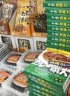 ワゴンセール 88円(税抜)