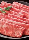 みついし牛かたスライス 2,380円(税抜)