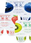 おいしく果実ヨーグルト●いちご●ブルーベリー●キウイ 250円(税抜)