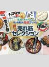 売れ筋セレクション 199円(税抜)
