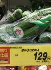 きゅうり2本入 129円(税抜)
