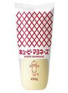 キューピー マヨネーズ 450g 188円(税抜)