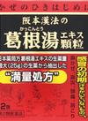 阪本漢法の葛根湯エキス顆粒 980円(税抜)