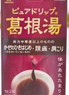 ピュアドリップ葛根湯 1,200円(税抜)