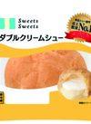ダブルクリームシュー 48円(税抜)