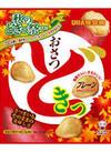 おさつどきっプレーン・おさつどきっ塩バター 88円(税抜)