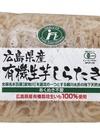 有機生芋しらたき 188円(税抜)